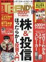 日経 TRENDY (トレンディ) 2018年 03月号 [雑誌]