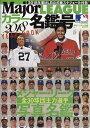 週刊ベースボール増刊 2018 Major LEAGUE (メジャーリーグ) カラー名鑑号 2018
