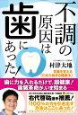 不調の原因は歯にあった! 常識を変える「口から始まる健康法」 [ 村津大地 ]