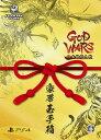 GOD WARS 日本神話大戦 PS4版 数量限定版「豪華玉...