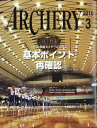 ARCHERY (アーチェリー) 2018年 03月号 [雑誌]