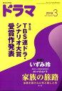 ドラマ 2018年 03月号 [雑誌]