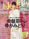 日経 Health (ヘルス) 2018年 03月号 [雑誌...