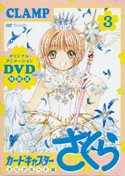DVD付き カードキャプターさくら クリアカード編 (3) 特装版 (講談社キャラクターズライツ) [ CLAMP ]