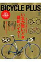 BICYCLE PLUS(vol.11)