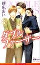 ダブルファーザー (B-boy novels) [ 砂床あい ]