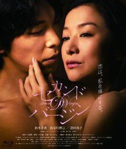 セカンドバージン スペシャル・エディション【Blu-ray】 [ 鈴木京香 ]
