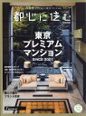 都心に住む by SUUMO (バイ スーモ) 2018年 03月号 [雑誌]