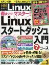 日経Linux 2018年 03月号 [雑誌]