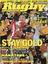 Rugby magazine (ラグビーマガジン) 2018年 03月号 雑誌