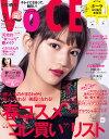 VoCE (ヴォーチェ) 2018年 03月号 [雑誌]