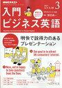 NHK ラジオ 入門ビジネス英語 2019年 03月号 [雑誌]