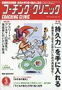 COACHING CLINIC (コーチング・クリニック) 2019年 03月号