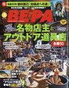 BE-PAL (ビーパル) 2019年 03月号 [雑誌]