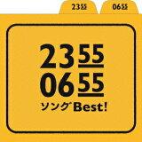 2355/0655 歌Best! [(儿童)][2355/0655 ソングBest! [ (キッズ) ]]
