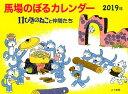 馬場のぼるカレンダー11ぴきのねこと仲間たち(2019年) ([カレンダー]) [ 馬場のぼる ]