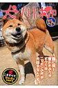 犬川柳(柴犬あるある) 五・七・五で詠むイヌゴコロ! (タツミムック) [ Shi-Ba編集部 ]