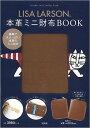 LISA LARSON本革ミニ財布BOOK ([バラエティ])