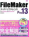 FileMaker Pro 13スーパーリファレンス [ 野沢直樹 ]