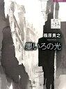 篠原貴之墨いろの光 (現代水墨画セレクション) [ 篠原貴之 ]