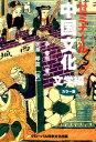 ゼミナール中国文化(文学編) カラー版 [ 李春雨 ]