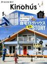 Kinohu's(Vol.1) 夢の丸太小屋に暮らす 特集:あこがれの住まいを手に入れる!自宅ログハウス成功STO (MUSASHI MOOK)