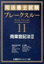 司法書士試験ブレークスルー(11) [ 東京リーガルマインド ]