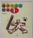 漢字クイズ絵本(1年生)