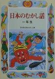 日本Mukashi话(大一)[日本のむかし話(1年生) [ 千世まゆ子 ]]