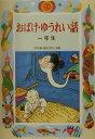 おばけ・ゆうれい話(1年生)改訂版 (学年別/新おはなし文庫) [ 西本鶏介 ]