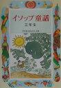 イソップ童話(3年生) (学年別/新おはなし文庫) [ 三田村信行 ]