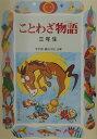 ことわざ物語(3年生)改訂版 (学年別/新おはなし文庫) [ 西本鶏介 ]