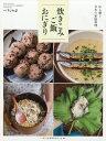 別冊うたかま 伝え継ぐ日本の家庭料理 炊きこみご飯・おにぎり...