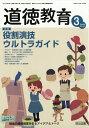 道徳教育 2019年 03月号 [雑誌]