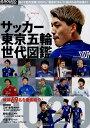 G-ワークス増刊 東京五輪世代 2019年 03月号 [雑誌]