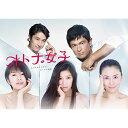 オトナ女子 DVD-BOX [ 篠原涼子 ]