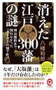 消えた江戸300藩の謎 明治維新まで残れなかった「ふるさとの城下町」 (イースト新書Q) 八幡和郎