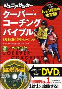 クーバー・コーチングバイブル クーバー・コーチング・ジャパン