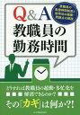 Q&A教職員の勤務時間 教職員の勤務時間制度と給特法の概要・問題点の解説 [ 日本教職員組合 ]