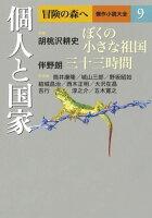 個人と国家 冒険の森へ 傑作小説大全 9