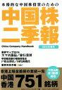 中国株二季報(2018年春号) 本格的な中国株投資のための [ DZHフィナンシャルリサーチ ]