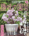NHK 趣味の園芸 2019年 03月号 [雑誌]