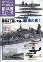 MODEL Art(モデル アート)増刊 艦船モデラーのための帝国海軍搭載機総ざらい2 水上機編 2019年 03月号 [雑誌]