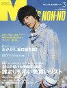 MEN 039 S NON NO (メンズ ノンノ) 2019年 03月号 雑誌