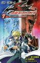 遊☆戯☆王5D's(7) (ジャンプコミックス)