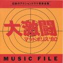 大激闘マッドポリス '80 ミュージックファイル [ 大野雄二 ]