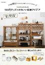RoomClip商品情報 - lovelyzakkaの100円グッズでかわいい収納アイデア 月間180万アクセスの人気インテリアブロガー (Fusosha mook) [ 瀧本真奈美 ]