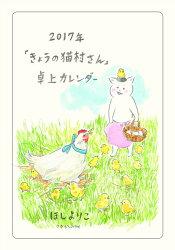 2017年 「きょうの猫村さん」 卓上カレンダー