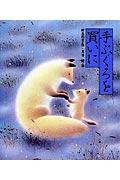 手ぶくろを買いに (日本の童話名作選) [ 新美南吉 ]...:book:10207843