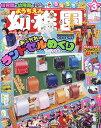 幼稚園 2019年 03月号 雑誌